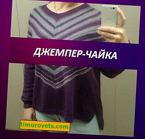 "Плетене на пуловер ""чайка"" плетене"